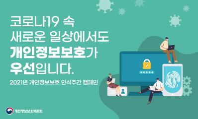 개인정보보호 인식주간 캠페인 이미지